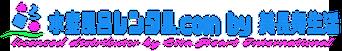 水素風呂リタライフ(Lita Life) レンタル月々3,500円 by 美長寿生活